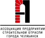 Челябинская ассоциация строителей расставит все точки над «i» в отношениях предприятий строительной отрасли с естественными монополиями