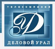 Сегодня, 25  апреля, на телеканале «РБК» выйдет в эфир передача «Стройплощадка» (ТК «Деловой Урал»)