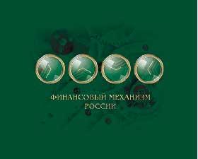 Сбербанк России снижает ставки по целевым кредитам для физических лиц, удлиняет сроки кредитования по жилищным кредитам