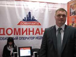 Риелторская компания «Доминанта» приняла участие в выставке-ярмарке ипотечного кредитования