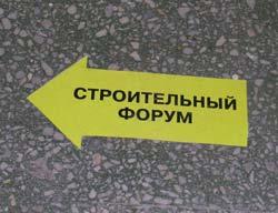 Сегодня состоялся Всероссийский форум «Саморегулирование в строительной отрасли»