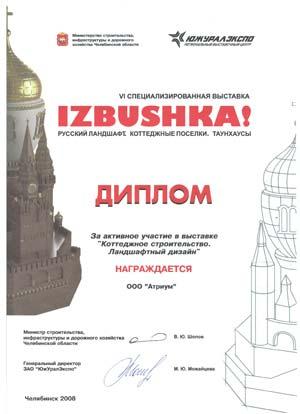 «Атриум» был поощрен дипломом «За активное участие в выставке «Коттеджное строительство. Ландшафтный дизайн»