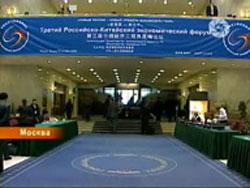 28 октября в Москве прошел третий Российско-Китайский экономический форум