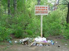 Прокурором города установлены нарушения законодательства при складировании бытовых отходов