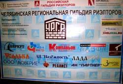 25 октября в ЮжУралЭкспо состоится 1 Форум риелторов, основной темой которого станет реализация национального проекта «Доступное и комфортное жилье - гражданам России»