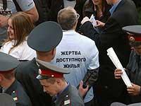 Вчера на Театральной площади Москвы обманутые дольщики провели свою очередную акцию протеста, на этот раз с театрализованными элементами