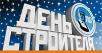 Традиция масштабно отмечать День строителя в Магнитогорске появилась всего два года назад