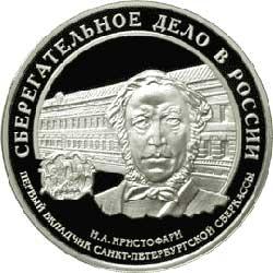 Сегодня Ленинское отделение Сбербанка России приступило к обратной покупке у населения монет из драгоценных металлов
