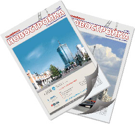 В Челябинске появилась газета «Новостройка», представляющая самую свежую и полную информацию о первичном рынке жилья в городе