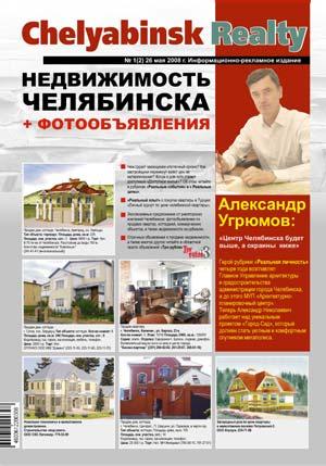 Скоро выйдет в свет первый номер фотокаталога о недвижимости Chelyabinsk Realty