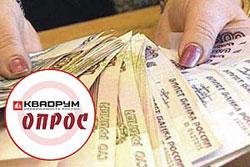 Россияне не собираются делиться с государством «левыми» доходами от сдачи внаем жилья, это выяснил в своем опросе журнал «Квадрум»