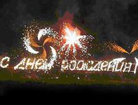 26 января «Энергоинвест» празднует свой седьмой День Рождения, сообщили в Отделе по рекламе и связям с общественностью компании