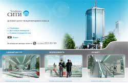 Первый в Челябинске деловой центр класса «А» «Челябинск-СИТИ» обзавелся собственным домом во всемирной паутине