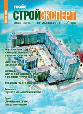 В Челябинске вышел в свет очередной, апрельский номер отраслевого журнала «Стройэксперт»