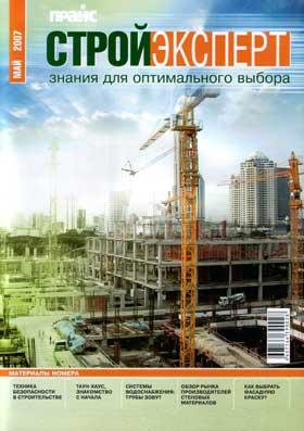 В Челябинске вышел в свет майский номер отраслевого журнала «Стройэксперт»