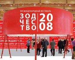 С 16 по 19 октября делегация Челябинской области примет участие в работе XVI Международного фестиваля «Зодчество-2008» в Москве